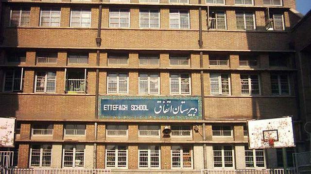 Escuela judía en Irán