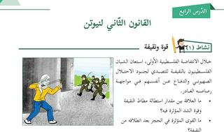 Educacion Palestina