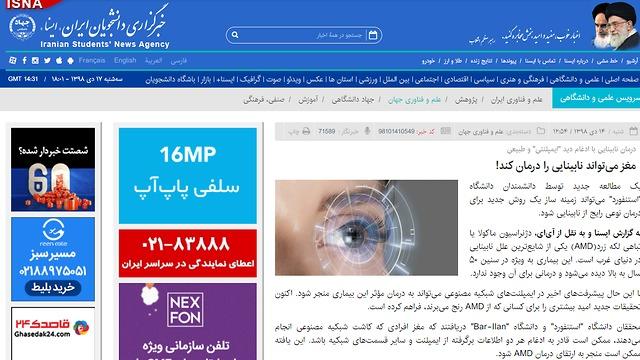 Investigación israelí en Irán