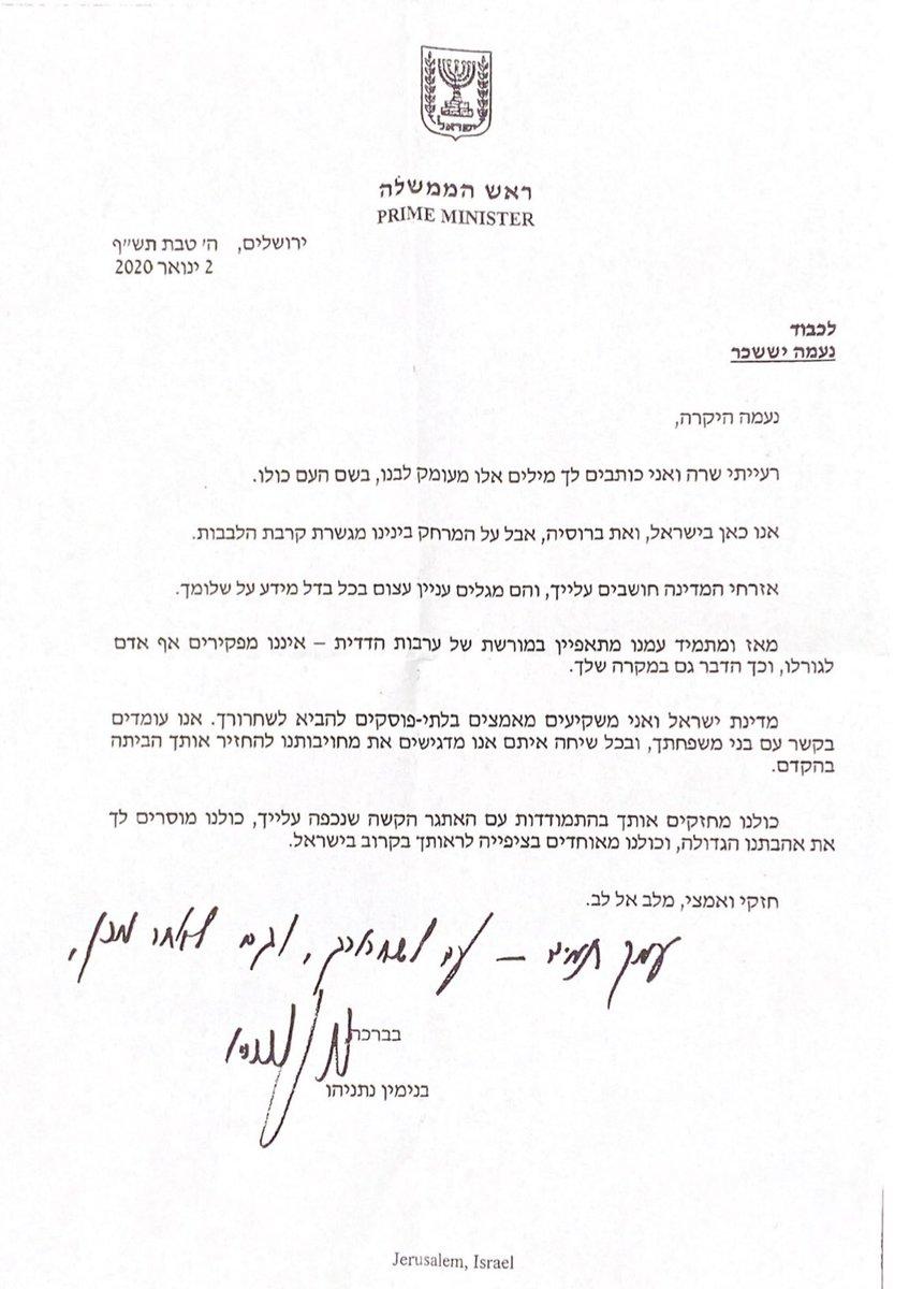 La carta que Netanyahu esribió a Naama