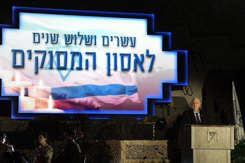 Reuven Rivlin en el homenaje a las víctimas del accidente