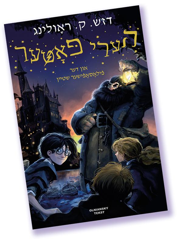 Harry Potter en Yiddish