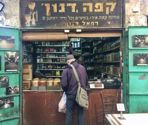 Shuk Majané Yehuda