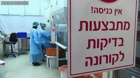 Laboratorio médico para pruebas de coronavirus en Sheba Hostpital
