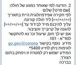 Mensaje que llega el teléfono de los israelíes que deben aislarse