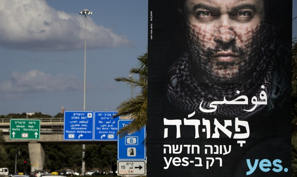 Cartel publicitario de la serie en Israel.