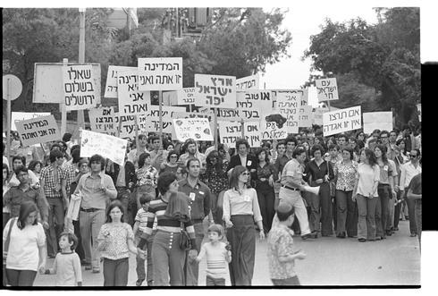 Marcha de Yom Haatzmaut para toda la familia en Jerusalén, 1974.