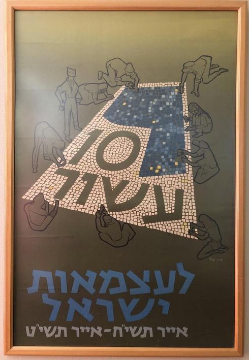 Poster de celebración de la primera década del Estado de Israel.