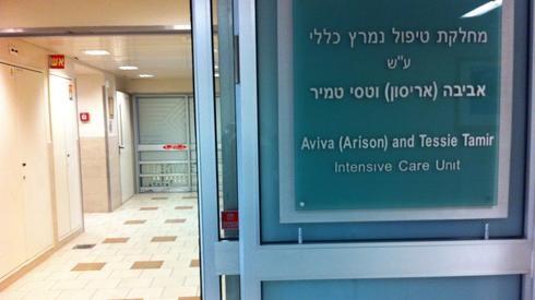 Sala de terapia intensiva del Hospital Ichilov, en Tel Aviv.
