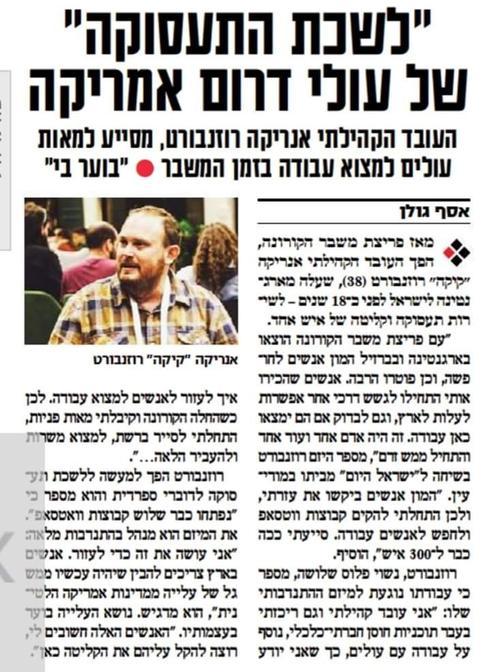 La red de búsqueda de empleo creada por un argentino despertó la atención de medios israelíes.