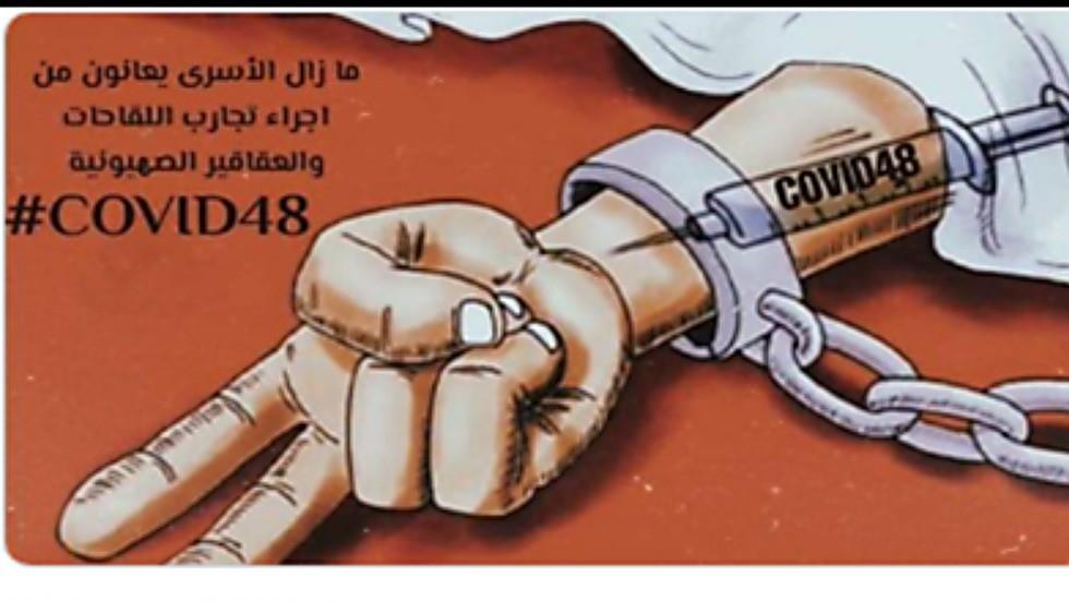 """""""Los presos palestinos siguen padeciendo los ensayos clínicos de las vacunas y de los fármacos sionistas"""". La caricatura es una adaptación de otra sin texto que se publicó en el año 2013 con motivo de la demanda de liberar a los presos palestinos enfermos."""