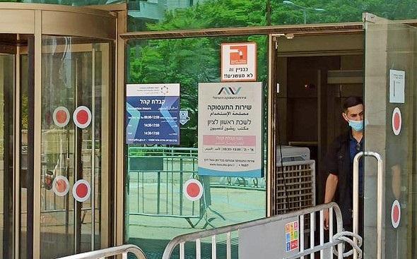 Las oficinas del Servicio de Empleo en Rishon Letzion.