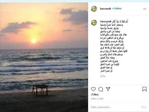 """El poema escrito en árabe menciona """"Jazmines y Taznimes"""", los nombres de las dos detenidas."""