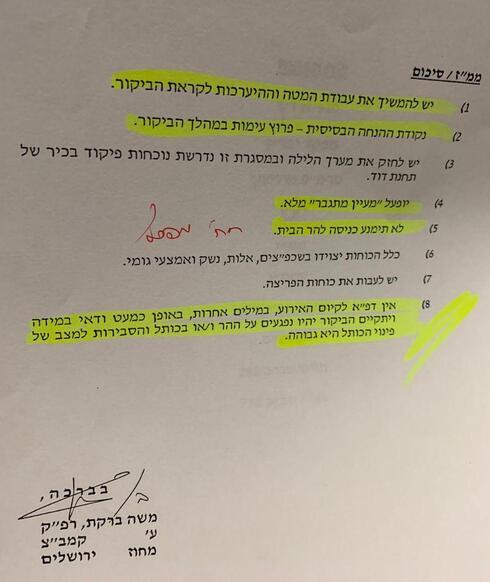 """Evaluación de la situación del Distrito de Jerusalem. """"Si se lleva a cabo la visita, habrá heridos""""."""