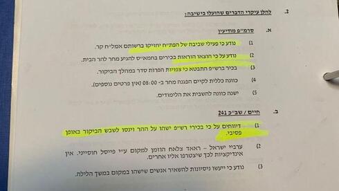 """""""Informes sobre funcionarios de la Autoridad Palestina que planean permanecer en el Monte del Templo y frustrar la visita""""."""