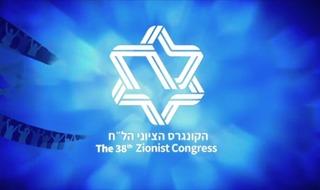 Congreso Sionista Mundial