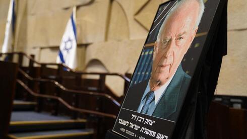 Pleno de la Knesset preparado para alojar hoy el acto homenaje a Rabin.