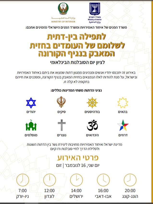 Invitación al evento interreligioso de los Ministerios del Interior de Israel y Emiratos.