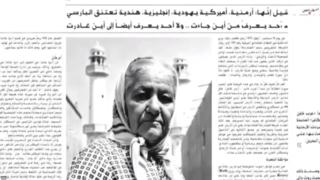 Umm Jan en los antiguos titulares de Bahrein.