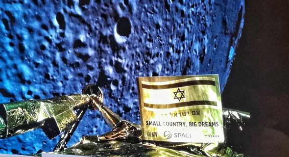 El ministerio trabajará en colaborar con otros países para financiar el proyecto Beresheet, en la foto de arriba es el primer intento lunar.