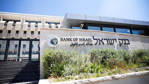 Sede del Banco de Israel en Jerusalem.
