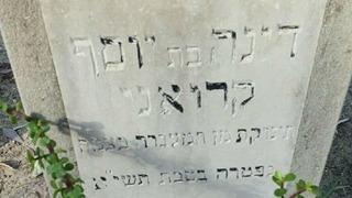 Tumba de Dina Kroani, bebe fallecida del campamento de tránsito de Tzemach, en la década de 1950.