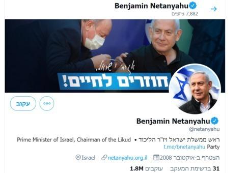 La nueva imagen de Netanyahu en Twitter.