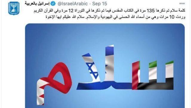 Un tweet que es parte de la campaña israelí dirigida al mundo árabe.