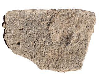 """Bloque de piedra con la inscripción en griego: """"Jesús, hijo de María""""."""