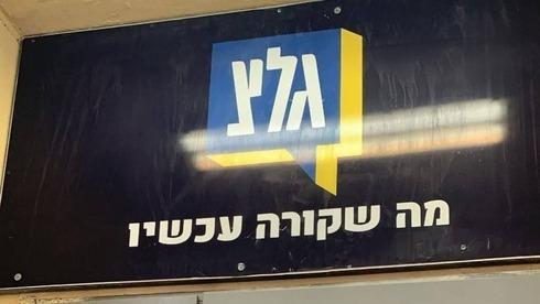Radio de las Fuerzas de Defensa de Israel.