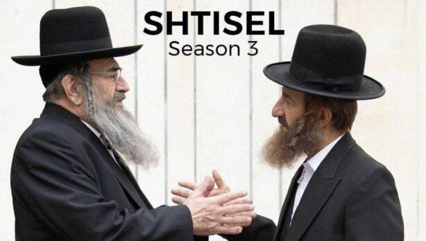 El 25 de marzo arrancará la tercera temporada de la serie israelí.
