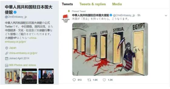 La publicación antisemita de la Embajada de China en Japón que generó indignación .