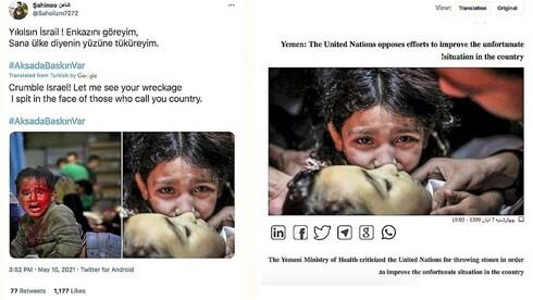 La imagen de niños afectados por la guerra es de Yemen.
