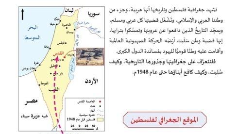 """Un libro de texto muestra un """"mapa de Palestina"""" con todas las ciudades israelíes borradas."""