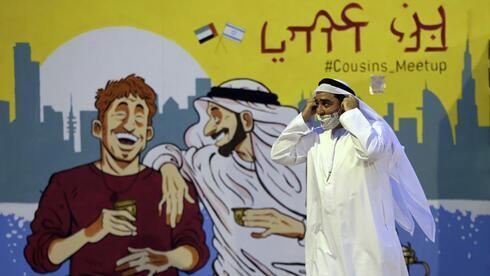 Mural en Dubai sobre la amistad entre Emiratos Árabes Unidos e Israel.