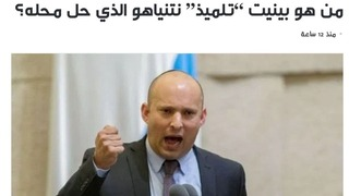 """El periódico jordano Al-Rai tituló: """"¿Quién es Bennett, el 'alumno' de Netanyahu que le robó su lugar?""""."""