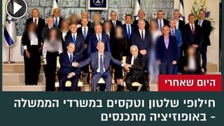 Gobierno Bahedrei Haredim