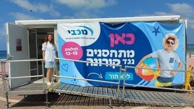 Centro de vacunación itinerante frente a la playa de Haifa.