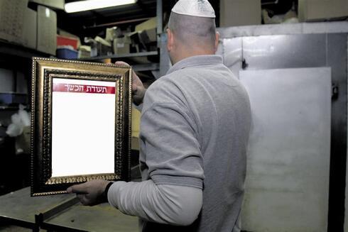 Certificado de kashrut en un establecimiento gastronómico de Israel.