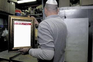 Certificado kosher en un establecimiento gastronómico de Israel.