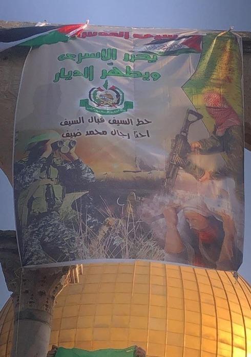 Pancarta en apoyo a Hamás colocada en el complejo de la mezquita Al-Aqsa en el Monte del Templo.
