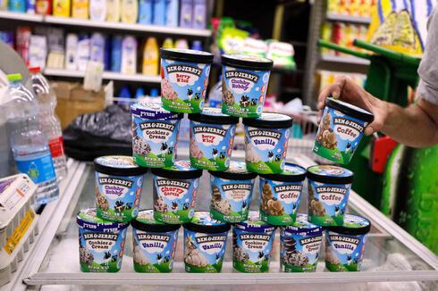 Una familia Tienda de la fábrica de Ben & Jerry's en Yavne. helado en la tienda de la fábrica de Ben & Jerry's de Yavne para apoyar al licenciatario israelí de la empresa.
