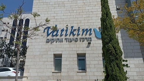Centro Geriátrico Mishkanot Vatikim en Bnei Brak.