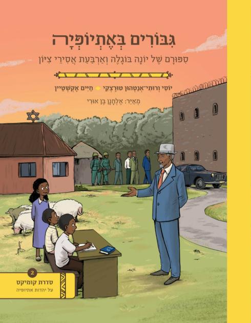 El libro sobre los héroes judíos de la comunidad etíope.
