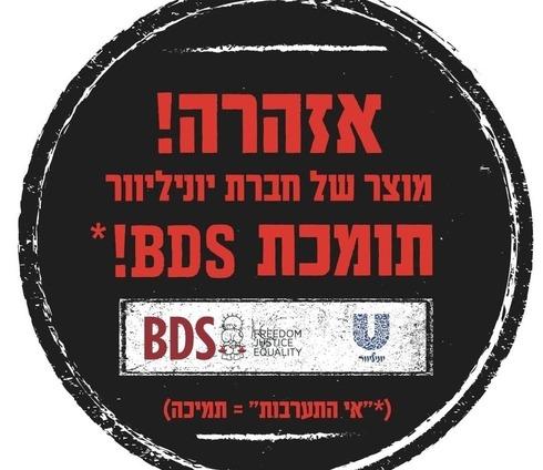La pegatina de advertencia que distribuirán los residentes del Consejo Regional de Samaria.