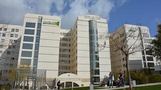 Hospital Beilinson.
