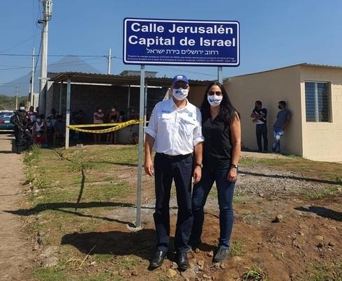 """Una calle de Guatemala llamada """"Jerusalén Capital de Israel""""."""