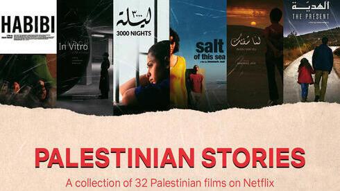 La colección de películas palestinas que acaba de lanzar Netflix