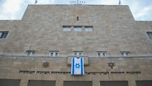 Sede de la Agencia Judía en Tel Aviv.