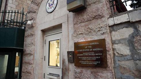 El consulado de Estados Unidos para los palestinos fue cerrado después del traslado de la embajada a Jerusalem.